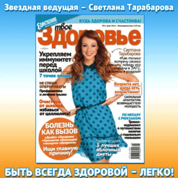Snimok-e`krana-2014-08-23-v-22.37.13