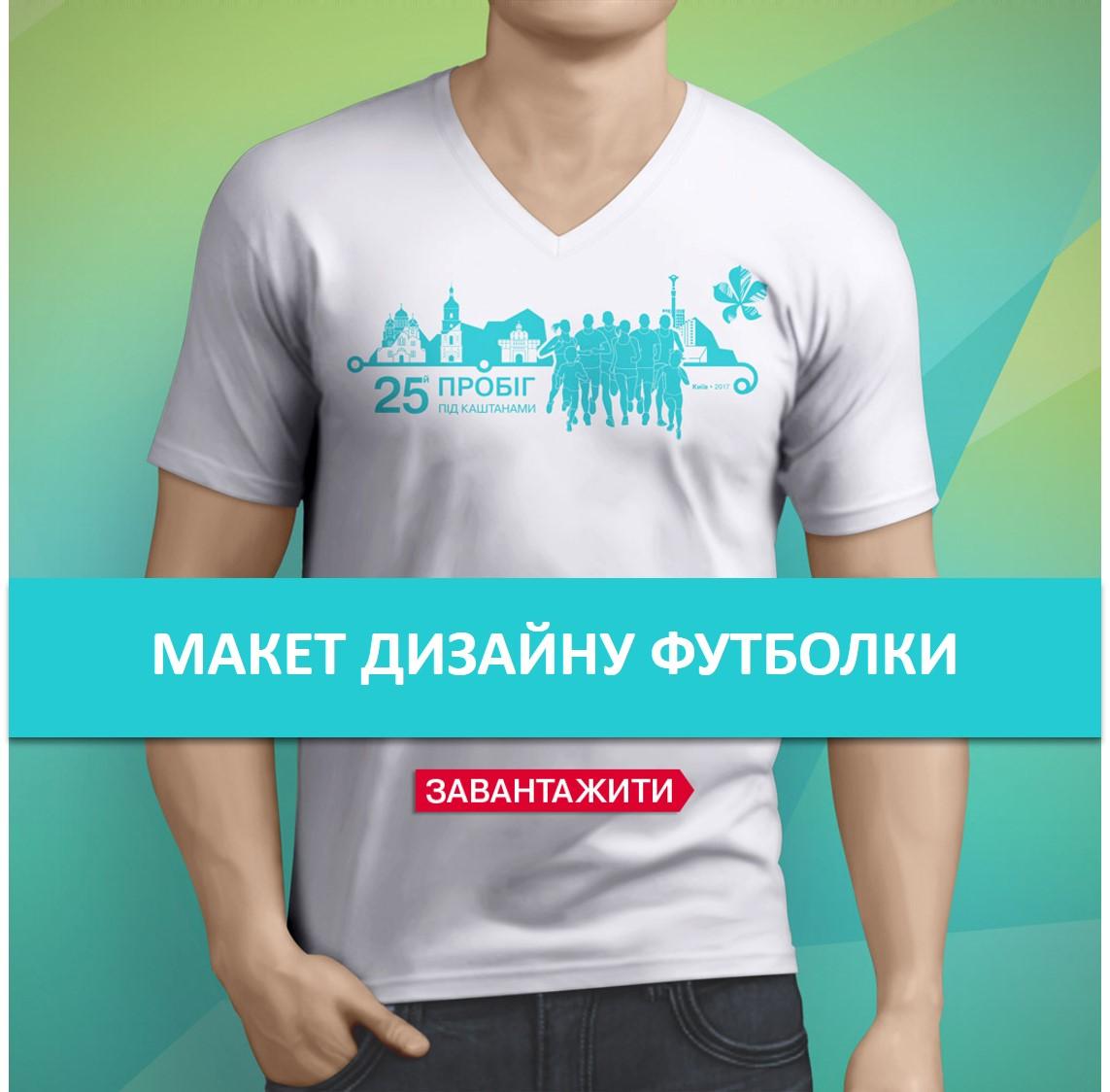 Макеты дизайн футболок