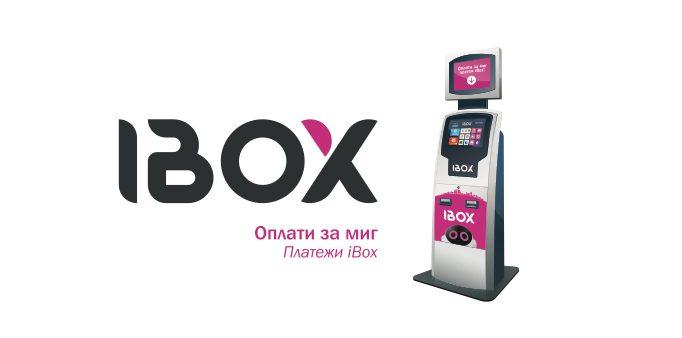 IBox – платіжний партнер 23-го «Пробігу під каштанами»
