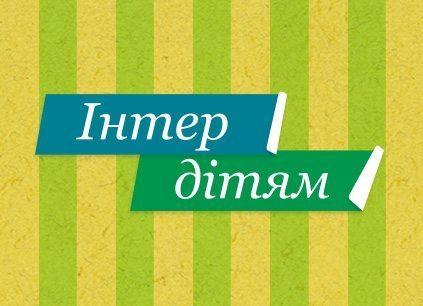 Благодійний онлайн-аукціон «Інтер-дітям»