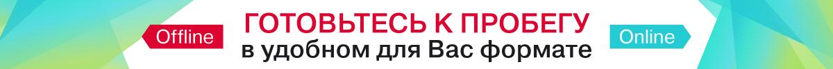 banner02_1200x100_RU