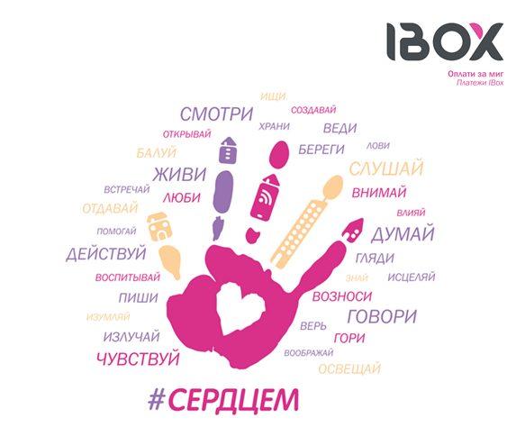 Компанія «IBox»: естафета #серцем і «Пробіг під каштанами» - photo