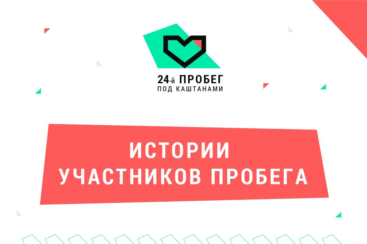 Истории участников Пробега (инфографика)