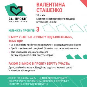 PPK16_info_2_Валентина Сташенко
