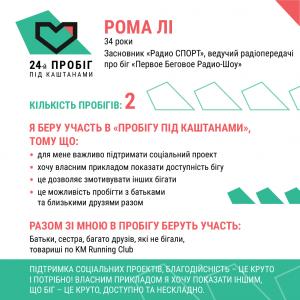 PPK16_info_ver2_Рома Лі