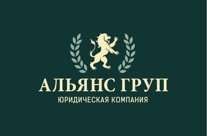АЛЬЯНС ГРУП