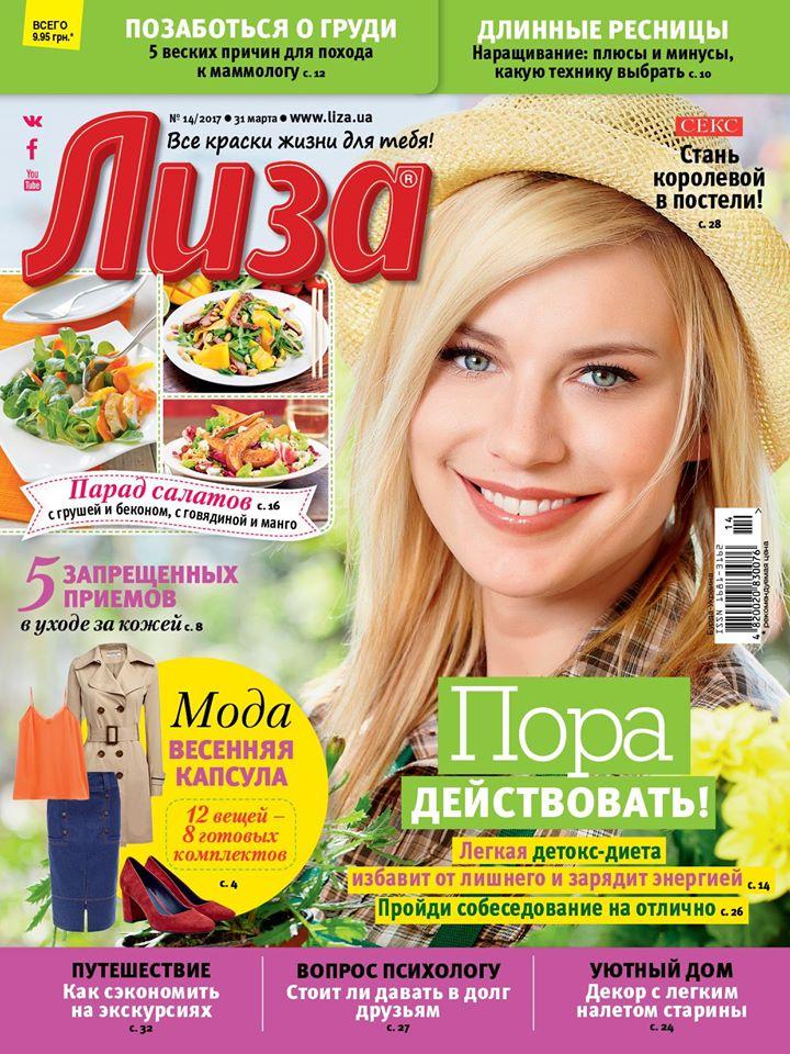 """ВД """"Бурда-Україна"""" в особі журналу """"Ліза"""" став Почесним медіа-партнером """"Пробігу під каштанами"""""""