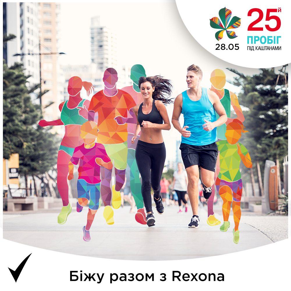 """Віртуальна можливість участі у 25-му """"Пробігу під каштанами"""" від ТМ Rexona - photo"""