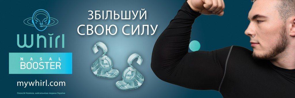 """Украинская компания WHIRL порадует в этом году участников 25-го """"Пробега под каштанами"""" - photo"""