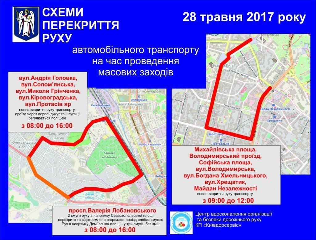 """Схема перекрытия улиц 28 мая (воскресенье) во время проведения """"Пробега под каштанами"""" - photo"""