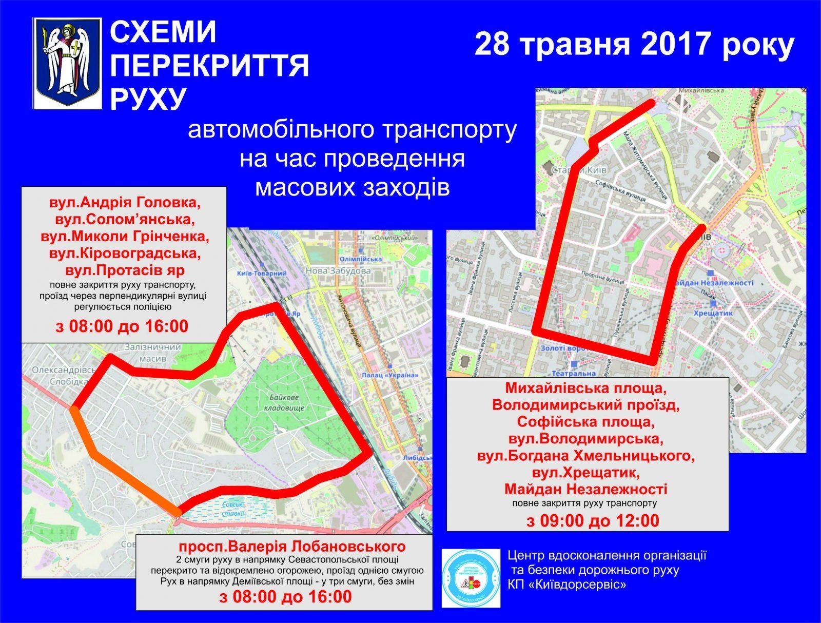 """Схема перекрытия улиц 28 мая (воскресенье) во время проведения """"Пробега под каштанами"""""""