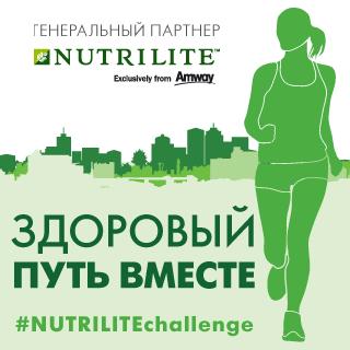 #NUTRILITEchallenge – віртуальний флешмоб