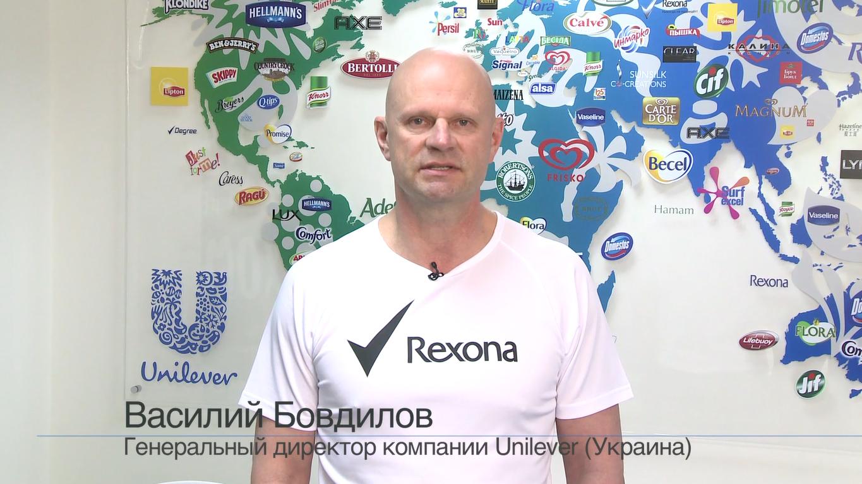 Видеообращение Василия Бовдилова Генерального директора компании Uniliever Украина