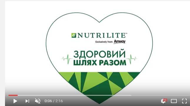 В ритме здорового сердца вместе с командой NUTRILITE