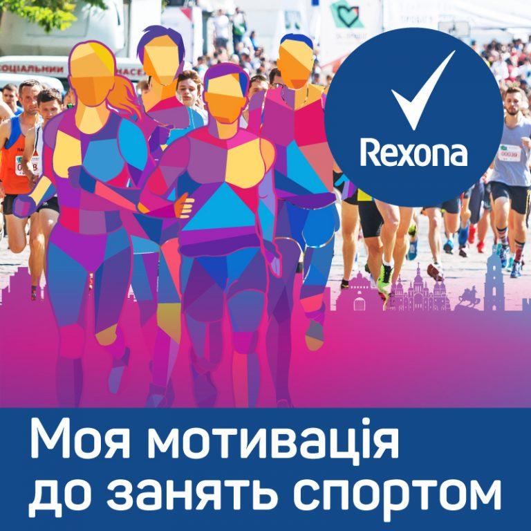 Конкурс від Rexona