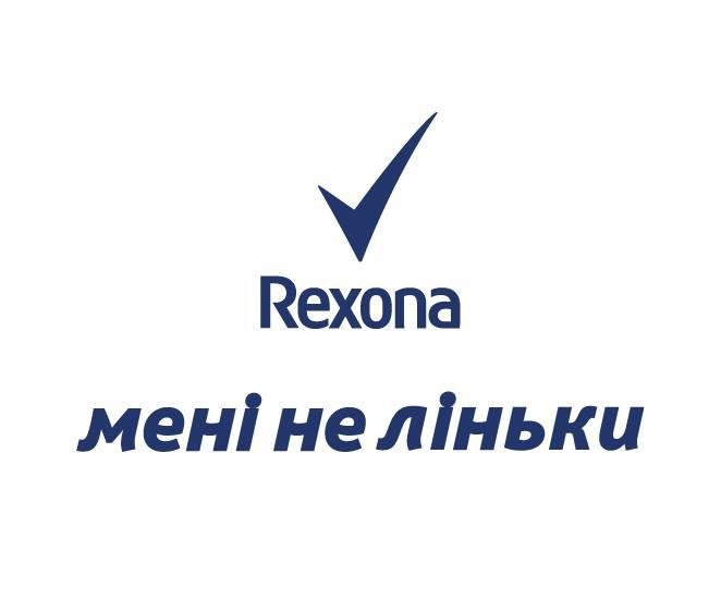 "Rexona попотеет во время ""Пробега под каштанами"" за тех, кому лень."
