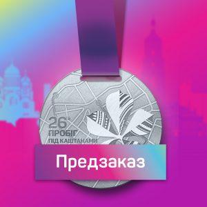 Сувенирная медаль участника (предварительный заказ) - photo