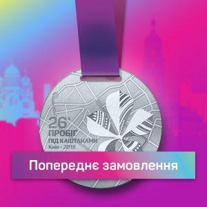 Сувенірна медаль учасника (попереднє замовлення) - photo